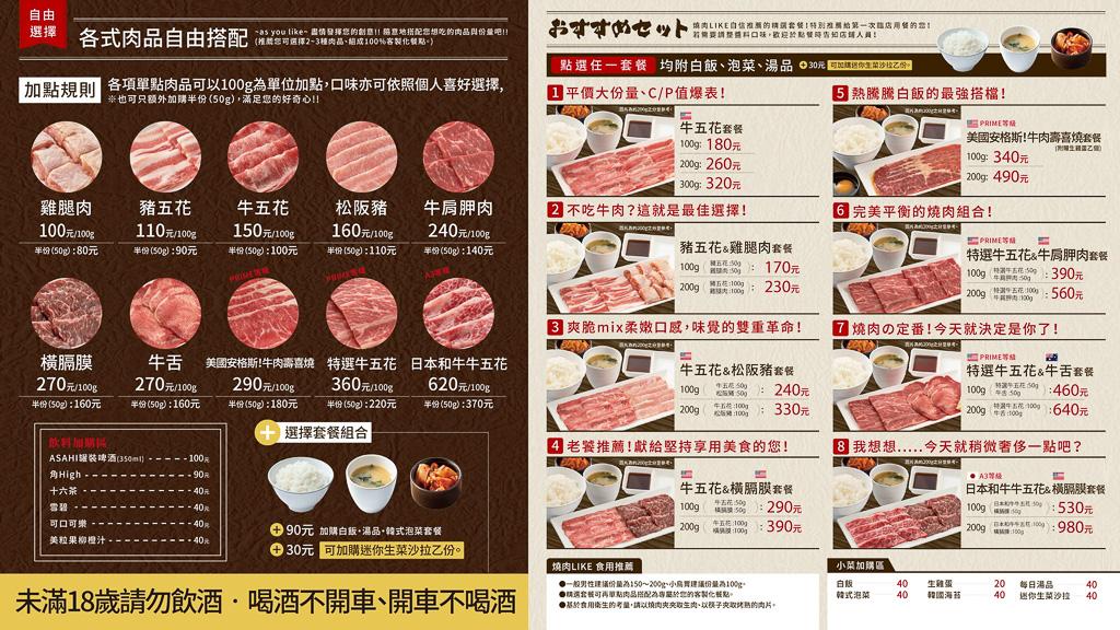 燒肉LIKE 中和,燒肉LIKE 中和環球,燒肉Like菜單,中和環球 燒肉,單身燒肉 中和,一個人燒肉 中和,邊緣人燒肉 中和,單身狗燒肉 中和,單人燒肉 中和,中和環球美食,中和環球有什麼好吃