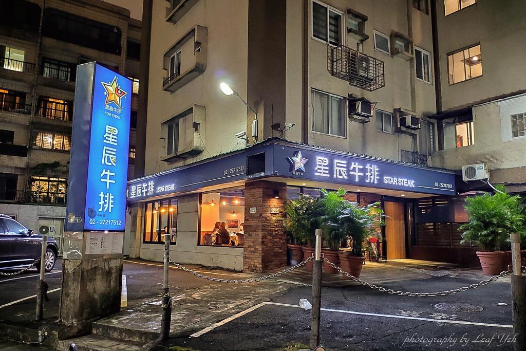 【台北】星辰牛排 (原紅洋蔥牛排餐廳)│老餐廳也有新驚喜 │光復南路