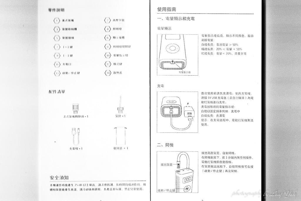 米家打氣機說明書,小米打氣機操作手冊,米家電動打氣機使用說明,米家打氣機設定,米家電動打氣機故障排除