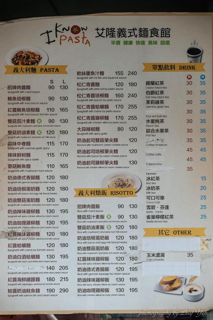 【八德路美食】I Know Pasta 艾隆義式麵食館 (台北總店)│平價飽食的學生餐廳  八德路育達商職旁 (食尚玩家介紹)