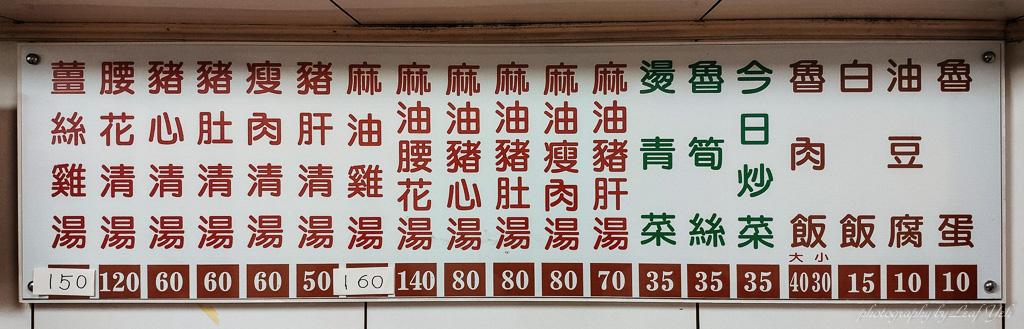 【松山路美食】施家麻油腰花│爽脆好吃的麻油腰花、魯肉飯 、麻油瘦肉湯、松德宮夜市美食
