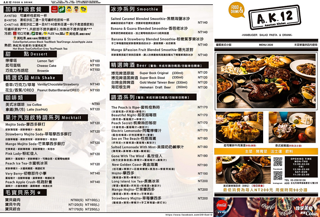 A.K.12 美式小館,西門廳美式餐廳,西門町平價美式餐館,萬華美式餐廳推薦,西門町聚餐餐廳推薦,西門大份量餐廳,台北美式餐廳推薦