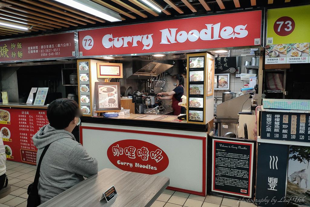 即時熱門文章:咖哩嚕哆 Curry Noodles菜單Menu 2020 | 內湖咖哩推薦