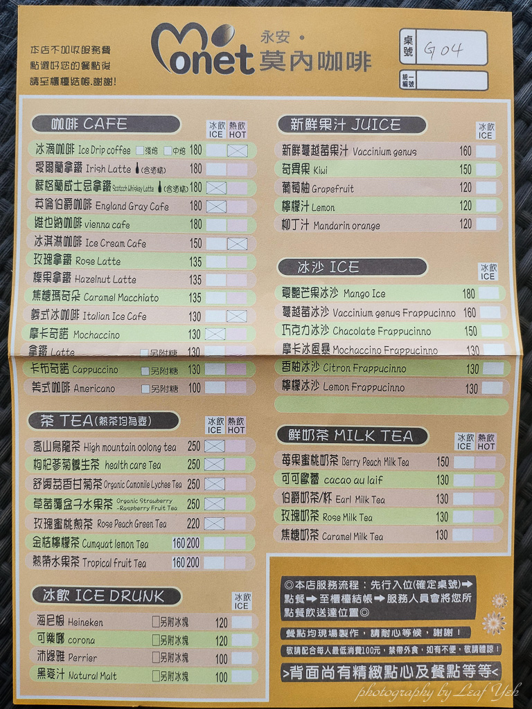 莫內咖啡,莫內咖啡菜單,莫內咖啡新屋,莫內咖啡重機,新屋景觀餐廳,新屋美食,桃園景觀餐廳,西濱景觀餐廳,新屋寵物餐廳,永安漁港咖啡廳,西濱咖啡,新屋下午茶,新屋景觀咖啡