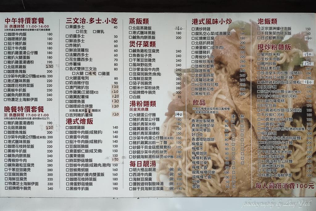 【松江南京港式】彌敦道茶餐廳│松江巷弄內的港式茶餐廳 台北茶餐廳、松江南京茶餐廳、松江路港式