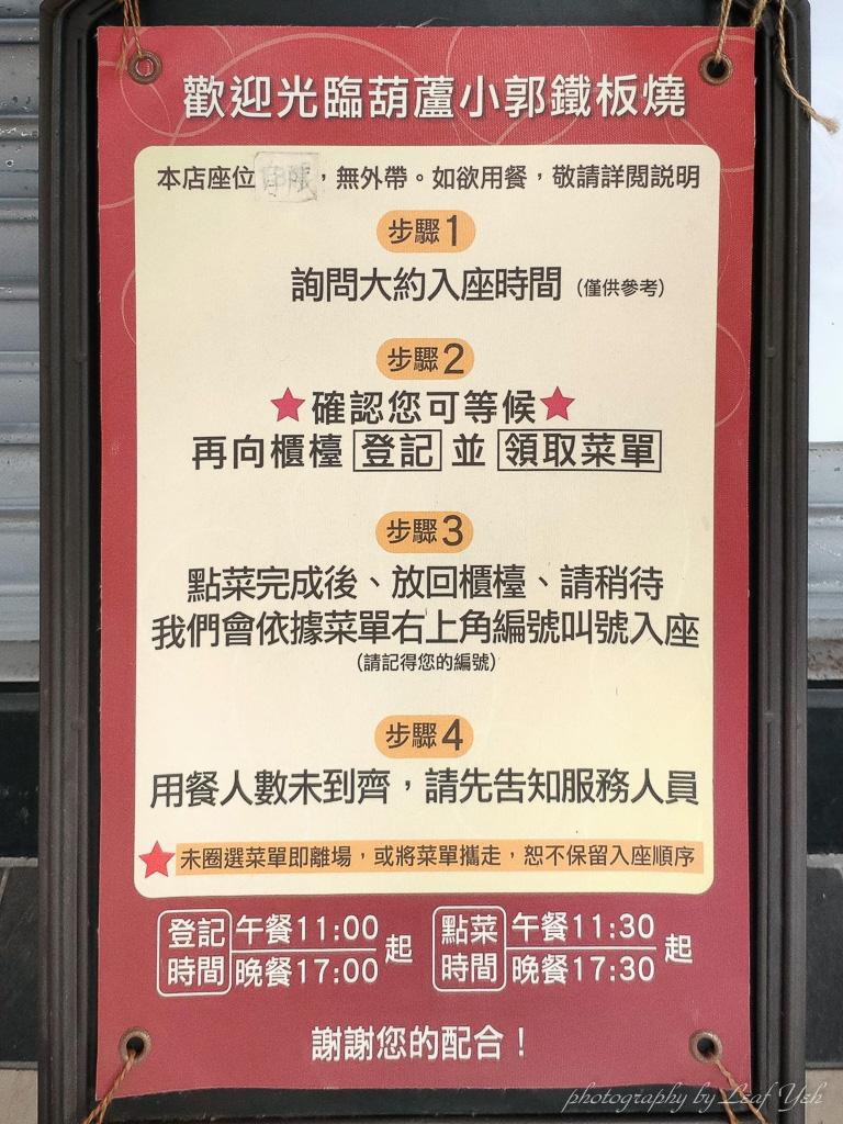 【錦州街美食】葫蘆小郭鐵板燒│先到先吃,晚到看人吃,台北最強台式排隊鐵板燒!  錦州街吉林路口