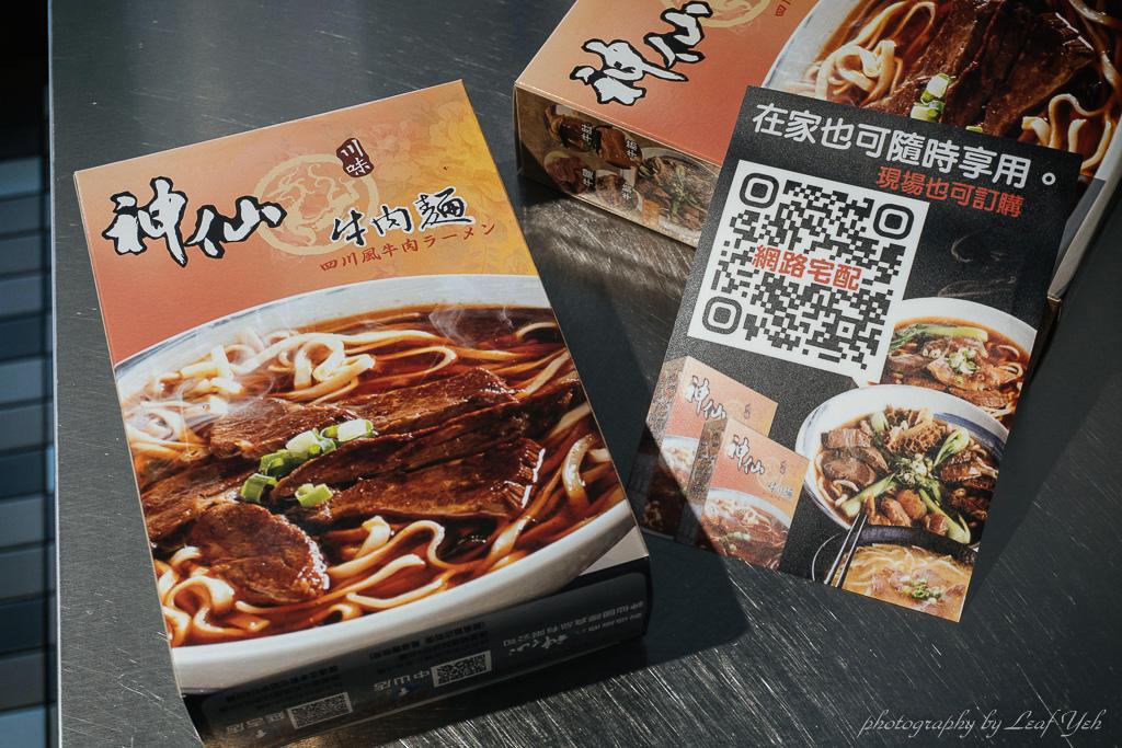【南京復興美食】神仙牛肉麵│一頭牛僅做七碗,牛肚、牛筋、牛腱、牛肋條,我全都要! 長春路美食、龍江路美食