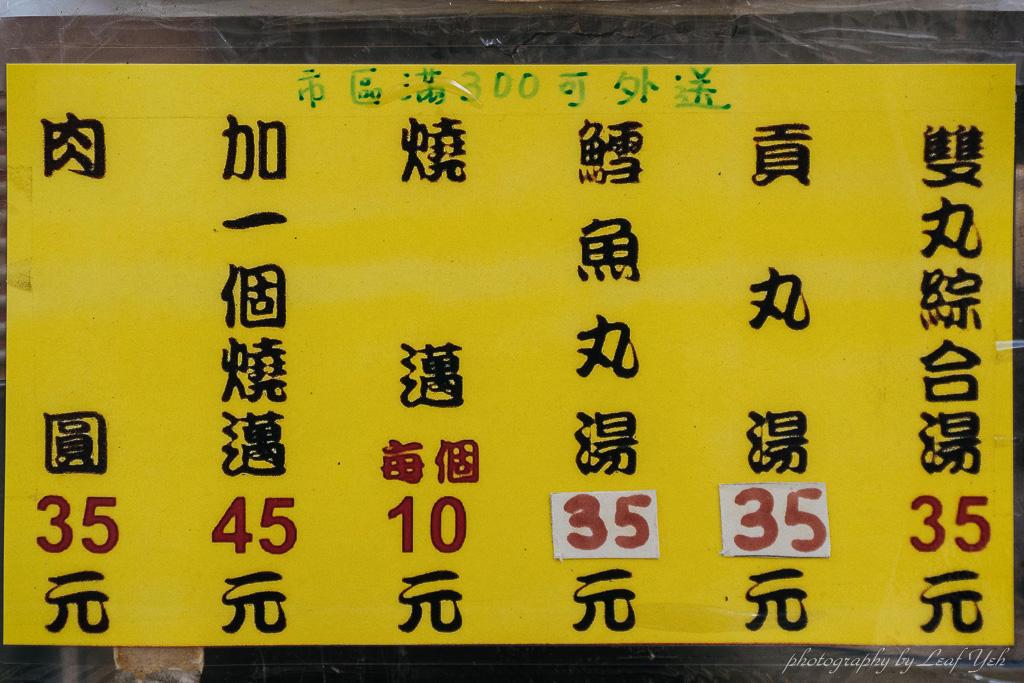 女中肉圓,女中肉圓菜單,女中肉圓營業時間,基隆信義區美食,信二路美食,基隆美食,基隆肉圓,基隆隱藏版美食,台湾基隆美食,肉圓 基隆,基隆女中美食,基隆小吃,基隆在地人的在地小吃