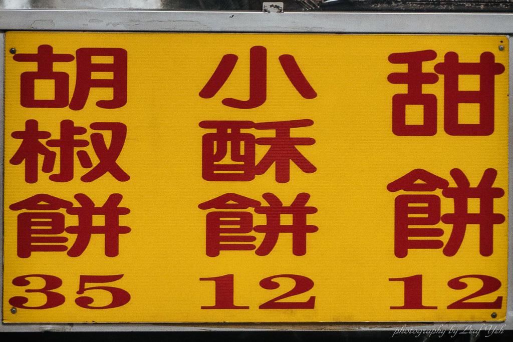 【三重美食】龍門胡椒餅│胡椒餅、小酥餅、甜燒餅 、三重龍門路、近三重國小站、食尚玩家推薦