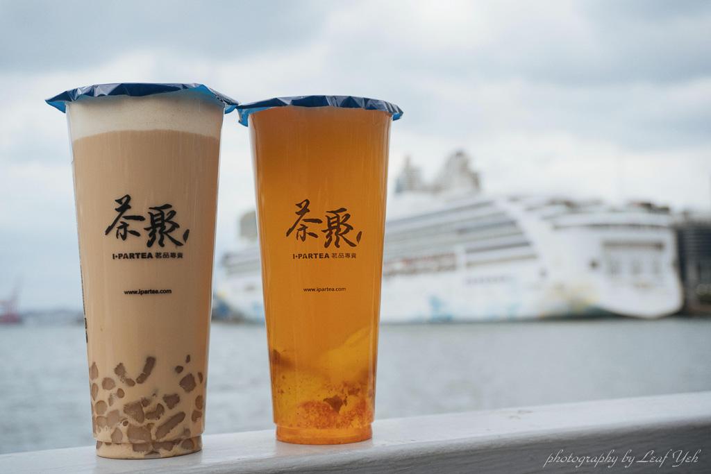 即時熱門文章:【基隆飲料】茶聚 i-partea(基隆孝三店)│茶底對了茶就好喝,熱奶茶暖心登場! 孝三路飲料、孝三路奶茶