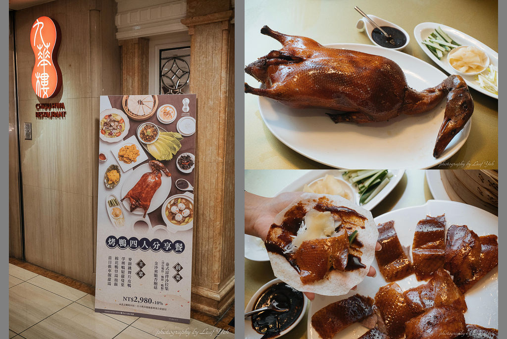 即時熱門文章:九華樓菜單Menu 2020 | 華泰王子九華樓菜單