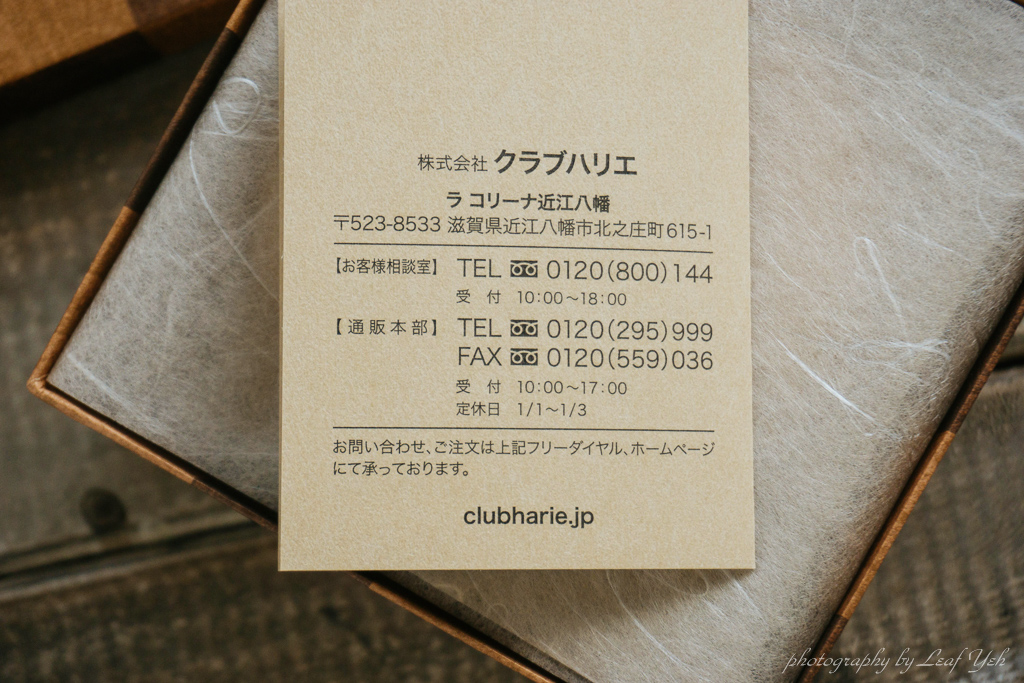 CLUB HARIE,B-studio,東京CLUB HARIE,東京年輪蛋糕推薦,club harie年輪蛋糕,東京必買蛋糕,東京伴手禮2018,日本必買伴手禮,日本東京必買2018,東京必買伴手禮